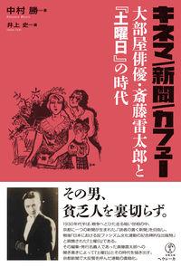 キネマ/新聞/カフェー