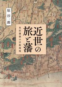 近世の旅と藩 米沢藩領の宗教環境