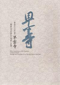 開基五〇〇年記念 早雲寺
