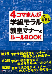 4コマまんがで考える学級モラル・教室マナーのルールBOOK