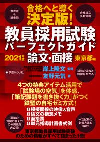 教員採用試験パーフェクトガイド 2021年度 論文・面接 東京都編