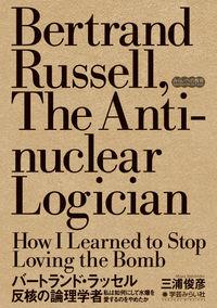 バートランド・ラッセル 反核の論理学者