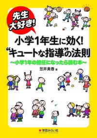 """先生大好き!小学1年生に効く!""""キュートな指導""""の法則"""