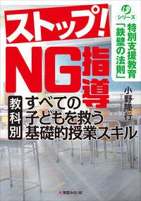 ストップ!「NG指導」 すべての子どもを救う[教科別]基礎的授業スキル