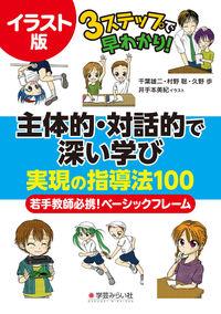 イラスト版 主体的・対話的で深い学び 実現の指導法100