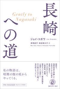 長崎への道の表紙画像