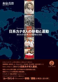 日系カナダ人の移動と運動