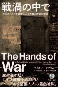 戦渦の中で / ホロコースト生還者による苦難と希望の物語