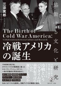 冷戦アメリカの誕生 協働する文化と研究