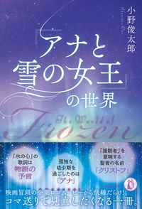 『アナと雪の女王』の世界