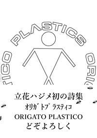 立花ハジメ詩集 オリガト プラスティコ ORIGATO PLASTICO