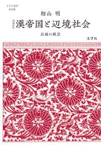 増補新版 漢帝国と辺境社会 長城の風景