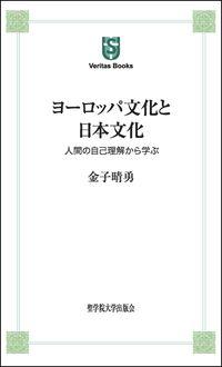 ヨーロッパ文化と日本文化ーー人間の自己理解から学ぶ