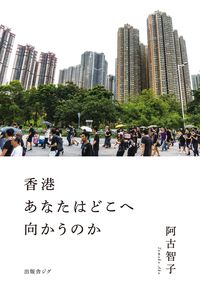 香港 あなたはどこへ向かうのか