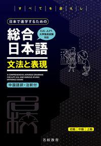 日本で進学するための総合日本語 文法と表現