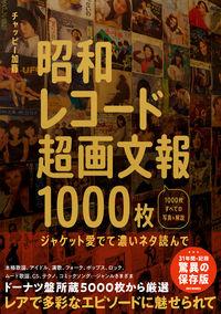 昭和レコード超画文報1000枚 ~ジャケット愛でて濃いネタ読んで~