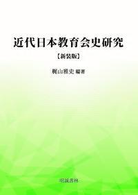 近代日本教育会史研究 新装版
