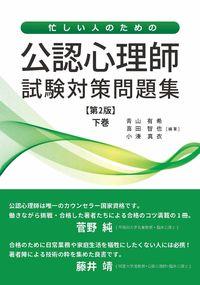 忙しい人のための公認心理師試験対策問題集 第2版