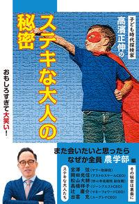 子ども時代探検家 高濱正伸の ステキな大人の秘密