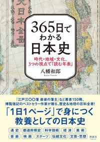 365日でわかる日本史