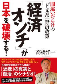 「経済オンチ」が日本を破壊する!