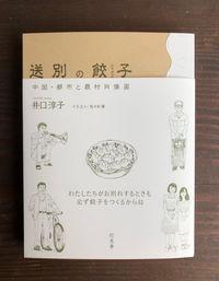 送別の餃子 中国・都市と農村肖像画