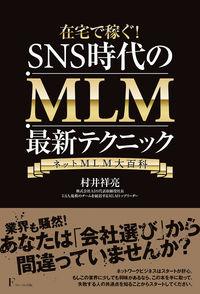 MLM最新テクニック