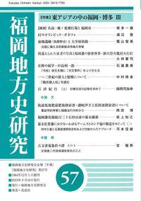 福岡地方史研究 第57号