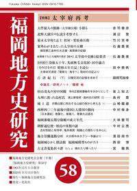 福岡地方史研究 第58号