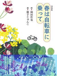[詩画集]春は自転車に乗って