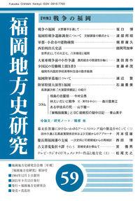 福岡地方史研究 第59号