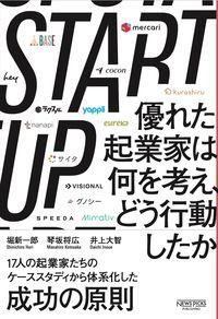 START UP / 優れた起業家は何を考え、どう行動したか