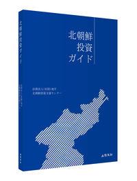 北朝鮮投資ガイド