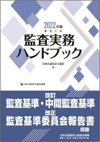 監査実務ハンドブック2022年版