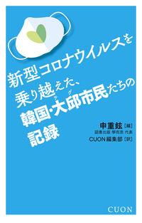 新型コロナウイルスを乗り越えた、韓国・大邱市民たちの記録