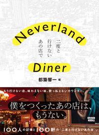 Neverland Diner