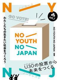 NO YOUTH NO JAPAN vol.1 わたしたちの生きたい社会をつくろう