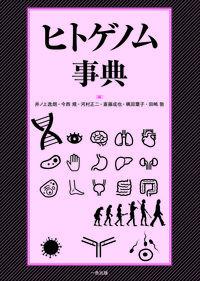 ヒトゲノム事典