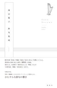 遠山陽子俳句集成