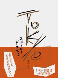TOKYO STORY 凸凹