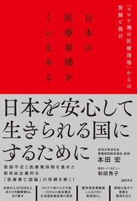 日本の医療崩壊をくい止める:「コロナ禍の医療現場」からの警鐘と提言