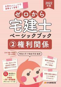 2022年版 ゼロから宅建士ベーシックブック②権利関係