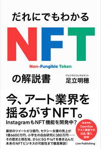 だれにでもわかる NFTの解説書
