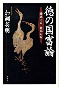 徳の国富論 / 資源小国日本の力