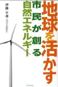 地球を活かす市民が創る自然エネルギー