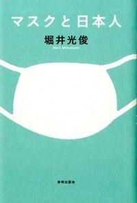 マスクと日本人