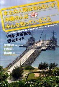 本土の人間は知らないが、沖縄の人はみんな知っていること / 沖縄・米軍基地観光ガイド