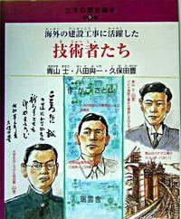 土木の歴史絵本 第5巻
