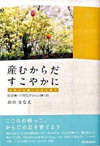 産むからだすこやかに : 自然なお産への自分育て : 助産婦・片桐弘子からの贈り物