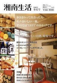 湘南生活 vol.5 / 美味しいモノ、気持ちいいモノとの湘南暮らし。